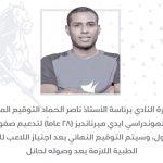 Al Tai FC de Arabia Saudita confirma el fichaje de Eddie Hernández